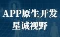 app定制开发、原生APP开发、北京APP开发公司、APP开发公司