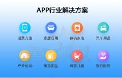 app定制开发、APP开发公司 、原生APP开发